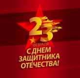 Defender of the Fatherland Day banner. Russian national holiday. On 23 February. Translation Russian inscriptions: 23 th of February. The Day of Defender of the Royalty Free Stock Image