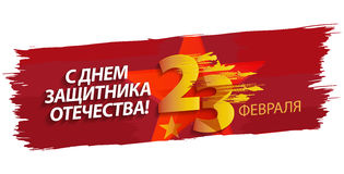 Defender of the Fatherland Day banner. Russian national holiday. On 23 February. Translation Russian inscriptions: 23 th of February. The Day of Defender of the Stock Images