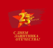 Defender of the Fatherland Day banner. Russian national holiday. On 23 February. Translation Russian inscriptions: 23 th of February. The Day of Defender of the Royalty Free Stock Photography