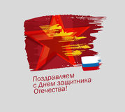 Defender of the Fatherland Day banner. Russian national holiday. On 23 February. Translation Russian inscriptions: 23 th of February. The Day of Defender of the Stock Image