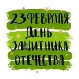 Defender of the Fatherland Day. Greeting card, poster or banner design. Translation Russian quote: 23 th of February. The Day of Defender of the Fatherland on Royalty Free Stock Photography