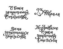 Defender of Fatherland Day greetings in Russian. Set of Happy Defender of Fatherland Day, February 23 greeting phrases hand-written in Russian, vector Royalty Free Stock Image