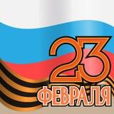 Defensor feliz del día de la patria Festividad nacional rusa el 23 de febrero Gran carte cadeaux para los hombres Ilustración del Fotos de archivo libres de regalías