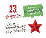 Defensor feliz del día de la patria Festividad nacional rusa el 23 de febrero Gran carte cadeaux para los hombres Ejemplo del vec libre illustration