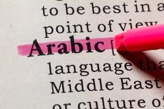 Definición del árabe imagen de archivo