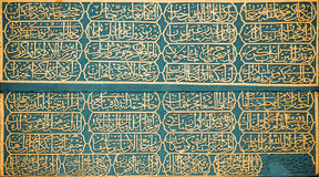 Dekoracyjny Islamski sztuki tekstury tło Zdjęcia Royalty Free