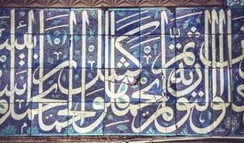 Dekoracyjny Islamski sztuki tekstury tło Zdjęcie Stock