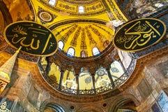 Hagia Sofia wnętrze 07 Obrazy Stock