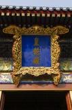 Dekoration der eligious Gebäude Peking China Tempels Himmelstempels Tiantan Daoist Lizenzfreie Stockfotografie