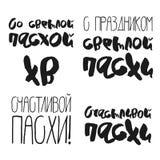 Dekorativ handdrawn bokstäver royaltyfri illustrationer
