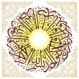 Dekorativ islamisk ahad för wallah för qul för kalligrafisuraIkhlas bismillah ho ho Arkivbilder
