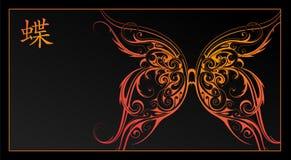 Dekorative Schmetterlingsform Lizenzfreie Stockfotos