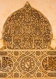 Dekoratives plasterwork in den Nasrid-Palästen, Alhambra Stockfotografie