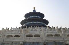 Dekorująca brama świątynia Niebiańscy Tiantan Daoist świątynni eligious budynki Pekin Chiny Zdjęcia Stock