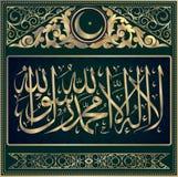 ` Del la-ilaha-illallah-muhammadur-rasulullah del ` para el diseño de días de fiesta islámicos Este colligraphy significa que 'no imagenes de archivo