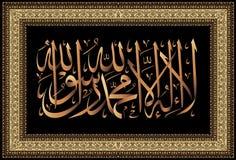 ` Del la-ilaha-illallah-muhammadur-rasulullah del ` para el diseño de días de fiesta islámicos Este colligraphy significa que 'no imágenes de archivo libres de regalías