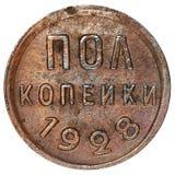 Demi penny de vieille pièce de monnaie russe Photographie stock libre de droits
