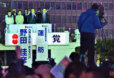 Democratic Party of Japan Rally stock images