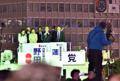 Democratische Partij van de Verzameling van Japan Royalty-vrije Stock Afbeelding