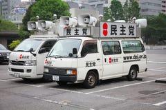 Democratische Partij van Japan Royalty-vrije Stock Foto