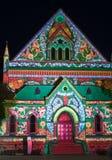 Demostración de la luz norteña de Adelaide fotografía de archivo libre de regalías