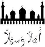 Den arabiska moskén är du välkommen Arkivbild
