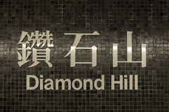 Den Diamond Hill mtrstationen undertecknar in Hong Kong Arkivfoton
