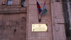 Den från den ryska federationen Utrikesdepartementet är det skriftligt i ryss, den Smolenskaya fyrkanten, Moskva, Ryssland stock video