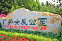 Den GuangZhou utställningen parkerar Arkivbild