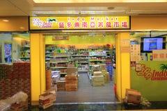 Den Indo marknaden shoppar i Hong Kong Royaltyfria Bilder