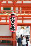Den röda lyktan som hänger nära den huvudsakliga ingången till Yasaka eller Gion Shrine i Kyoto, Japan Royaltyfri Bild