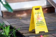 Den rengörande framstegvarningen undertecknar in trädgården Arkivfoton
