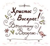 Den ryska bokstäverkortKristus är uppstigen royaltyfri illustrationer