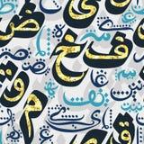 Den sömlösa modellen med arabisk kalligrafi med guld- blänker folietextur vektor illustrationer