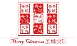 den sned kinesiska julen hand den glada skyddsremsan Vektor Illustrationer