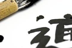 Svart kanji med en calligraphy borstar Royaltyfri Foto
