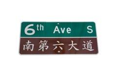 den 6th södra aven undertecknar in kinesiska tecken Arkivfoto