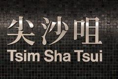 Den Tsim Sha Tsui mtrstationen undertecknar in Hong Kong Royaltyfri Bild