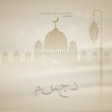 Den upplysta arabiska lyktan på moské silhouetted skinande brun bakgrund för helig månad av muslimgemenskap Ramadan Kareem Arkivfoto