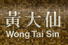 Den Wong Tai Sin mtrstationen undertecknar in Hong Kong Royaltyfri Fotografi