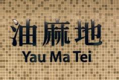 Den Yau Ma Tei mtrstationen undertecknar in Hong Kong Royaltyfri Bild