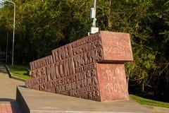 Denkmal zu den sowjetischen Soldaten Stockbild