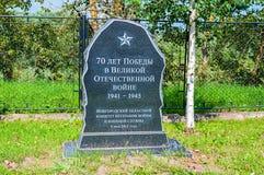Denkwürdiges Zeichen 70 Jahre des Sieges im Großen patriotischen Krieg in Kloster Zverin Pokrovsky, Veliky Novgorod, Russland Stockbilder