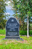 Denkwürdiges Zeichen 70 Jahre des Sieges im Großen patriotischen Krieg in Kloster Zverin Pokrovsky, Veliky Novgorod, Russland Stockfoto
