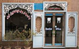 Dentista in Kashgar, Cina Fotografia Stock