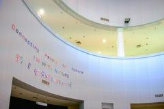 Dentro del colpo Sue Environmental Education ed il centro di Convervation Immagine Stock