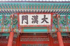 Deoksugung宫殿的板 库存照片