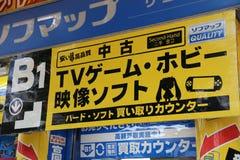 Departamento japonés de la electrónica Foto de archivo libre de regalías
