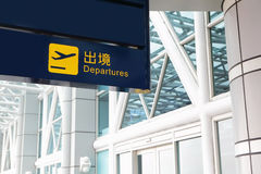 Departure sign at an airport Stock Photo