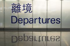 Departure sign with chinese. Departure sign of Hong Kong International Airport, with chinese Stock Photo